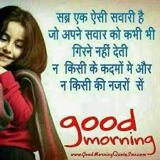 good morning hindi translation happy
