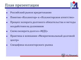 Презентация на тему Обратная сторона кредита Отчет о практике  2 План презентации Российский