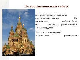Презентация по окружающему миру quot Города России Санкт  Петропавловский собор Главным сооружением крепости является Петропав