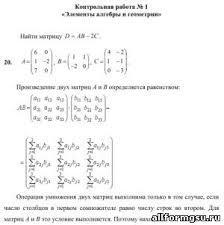 Контрольная работе по высшей математике Все для МГСУ Учебный  Контрольная работе по высшей математике