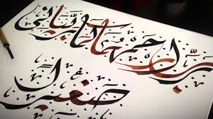 become an arabic calligraphy artist from scratch online course