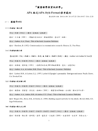 Apa格式apa Style Format參考範例 Academia Written Communication
