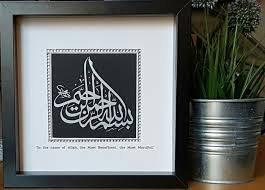 Small Picture 100 Islamic Home Decor Uk Excellent Ideas Living Room Wall
