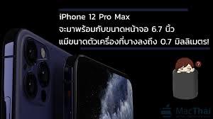 ลือ] iPhone 12 Pro Max จะมาพร้อมกับขนาดหน้าจอ 6.7 นิ้ว และจะมีขนาดตัวเครื่องที่บางลงถึง  0.7 มิลลิเมตร!