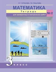 Математика класс Тетрадь для проверочных работ №  Математика 3 класс Тетрадь для проверочных работ № 2 Академкнига Учебник