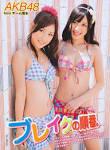 松原夏海の最新エロ画像(17)
