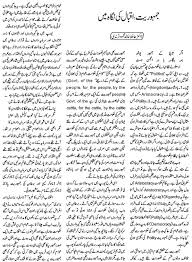 democracy essay urdu democracy in essay in urdu ristorante lady rose fiumicino