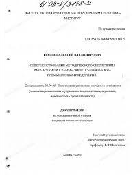 Диссертация на тему Совершенствование методического обеспечения  Диссертация и автореферат на тему Совершенствование методического обеспечения разработки программы энергосбережения на промышленном