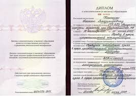 fesn state diploma certifying professional qualification of translator and interpreter english language