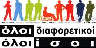 Επιστολή στην Διοικήτρια ΟΑΕΔ για την επίλυση του θέματος με τον υπάλληλο ΑΜΕΑ
