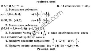 ГДЗ по математике для класса А С Чесноков контрольная работа  1 Выполните действие а 5 8 6 решебник №1 контрольная работа Виленкин