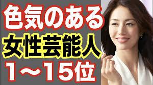 色気のある女性芸能人ランキング115位ドラマで活躍の女優や髪型