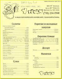 Fancy Restaurant Menu Eddie Fancy Food Russian Restaurant In Bath Beach Brooklyn
