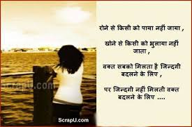 Sad Hindi Scraps Sad FB Pics 40 Cool Sad Life Shayri