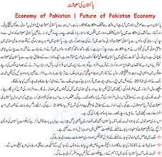 sample economy of essay energy crisis in essay he com pk