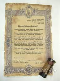 Поздравительный диплом продажа цена в Киеве изделия под старину   Поздравительный диплом фото 4