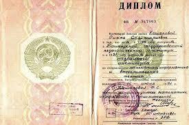 Как купить диплом переводчика нет времени сидеть как купить диплом переводчика на лекциях и сдавать экзамены Прекрасно владеете иностранным языком бесплатная доставка в Москве Без
