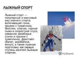 Презентация на тему Теоретический урок по лыжной подготовке по  4 Лыжный
