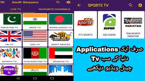 watch live cricket match today online Tv App watch live tv channel |I  پاکستانی and indian tv channel - YouTube