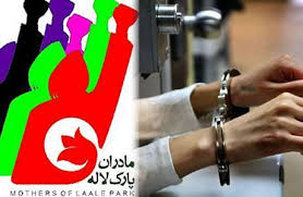 Image result for مادران پارک لاله