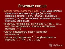 Презентация на тему ВГУЭС ИМОБ Кафедра русского языка  17 17 Речевые клише