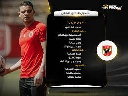 FilGoal | أخبار | ثنائية محمد شريف تمنح الأهلي فوزا صعبا على المصري
