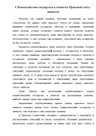 Правовые дисциплины на Заказ Отличник  Слайд №4 Пример выполнения Реферата по Конституционному праву