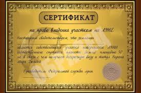 Шуточный сертификат на право собственности на Луне для мужчин  Шуточный сертификат на право собственности на Луне для муж