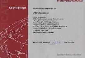 Сертификаты и дипломы Сертификат дилера ООО Комбайновый завод Ростсельмаш в Республиках Северного Кавказа на период 2016 2017 сельскохозяйственного года