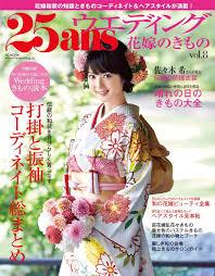 25ansウエディング 花嫁のきもの Vol8 Fg Mook 本 通販 Amazon