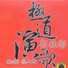 Listen to 郭桂彬 radio featuring songs from 世間情 free online. 郭桂彬