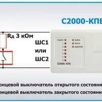 С КПБ Контрольно пусковой блок для работы в составе  С2000 КПБ Контрольно пусковой