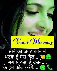 Hindi Shayari Good Morning Images Pics ...