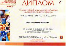 Награды Диплом за участие в выставке ВТ xxi 2009 и достижения в области высоких технологий 21 24 апреля 2009г Москва ЦВК ЭКСПОЦЕНТР