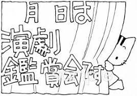 演劇鑑賞会イラストなら小学校幼稚園向け保育園向けのかわいい無料