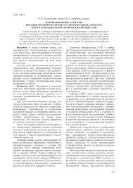 Инновационные аспекты преддипломной практики студентов  Показать еще