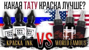 какая тату краска лучше россия Vs сша