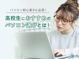 パソコン初心者さん必見!高校生におすすめするパソコンの選び方 | アオハル
