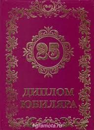 Диплом Юбиляра лет ламинация   Диплом Юбиляра 25 лет