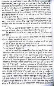 paryavaran pradushan in hindi essay whatsapp status pradushan ki samasya प्रदूषण की समस्या essay in hindi ideas for the house