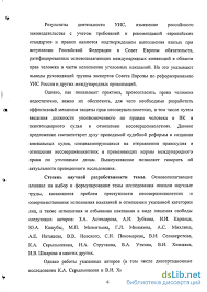 защита прав несовершеннолетних осужденных Портал правовой информации  защита прав несовершеннолетних осужденных фото 5