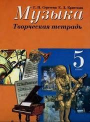 Учебники по музыке Страница  Музыка Творческая тетрадь 5 класс Сергеева Г П Критская Е Д