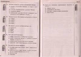 Иллюстрация из для Тесты по истории России класс К  Иллюстрация 5 из 7 для Тесты по истории России 6 класс К учебнику А