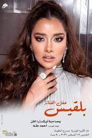 نقابة المهن الموسيقية تمنع بلقيس من الغناء في مصر