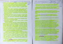 Николаенко поймали на плагиате Экс министра образования  плагиат