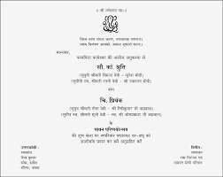 first birthday invitation wording in hindi wedding invitation sample Wedding Cards Invitation Wordings In Hindi card invitation ideas unique indian wedding in indian wedding card invitation wordings in hindi