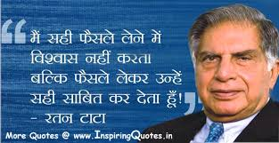 Image result for quotes in hindi