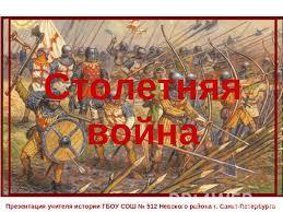 Презентация на тему Столетняя война презентации по Истории  Столетняя война