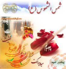 تولد امام رضا( ع ) رو به تمام مسلمين جهان تبريك ميگویم
