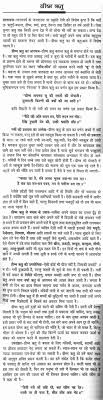 autumn season in essay hindi docoments ojazlink season in essay